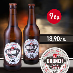 СТЕК ОТ 9 бири Brunch CRAFT